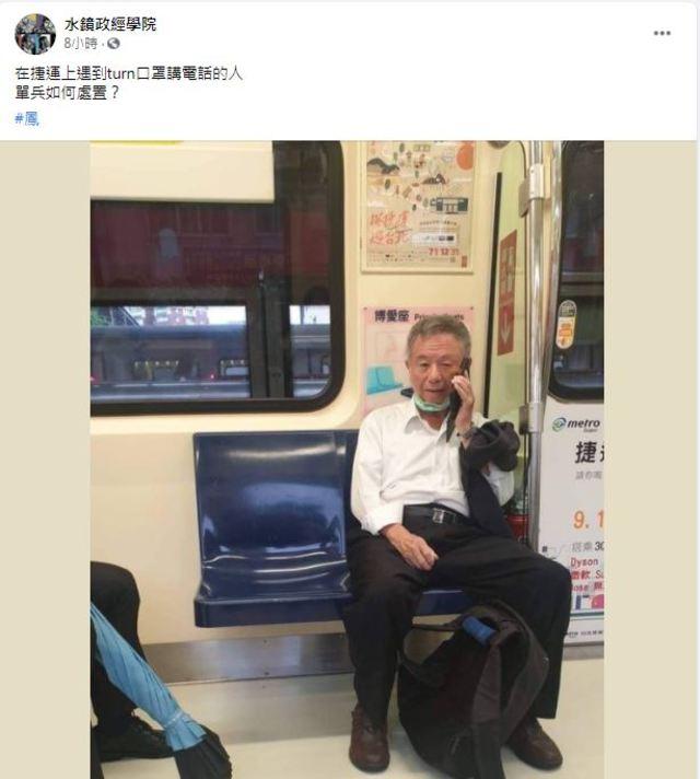 網路流傳一張楊志良搭乘捷運,把口罩拉下至下巴講電話的照片。(翻攝自臉書「水鏡政經學院」)