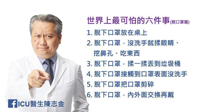 口罩怎脫有學問...醫師警告:這6個動作千萬別做! | 陳志金在臉書分享「脫口罩」版本的世界上最可怕的六件事。(翻攝自臉書「Icu醫生陳志金」)