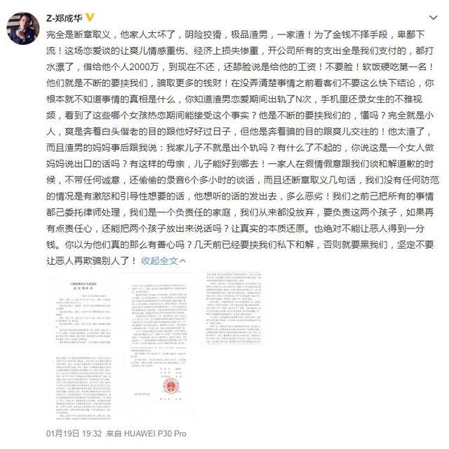 鄭爽爸爸鄭成華在微博怒批張恒。(翻攝自微博@鄭成華)