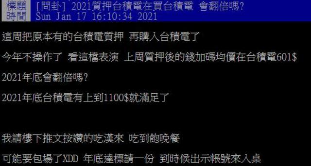 一名鄉民17日在PTT發文表示,台積電股價年底前若破1100元,就包場請網友吃漢來。(翻攝自PTT)