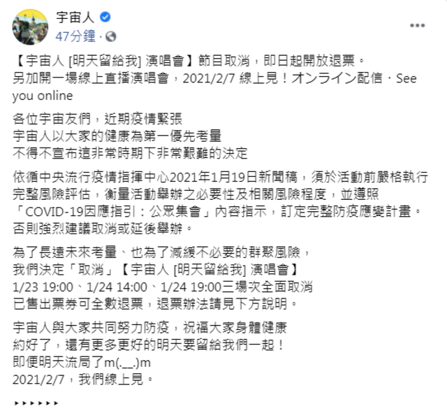 (翻攝宇宙人臉書)