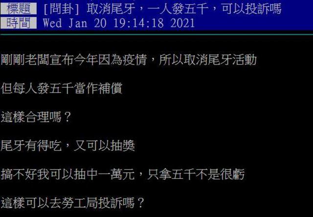 有網友表示,公司尾牙取消,老闆發五千元做為補償,讓他覺得很虧。(翻攝自PTT)