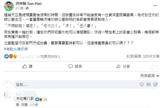 洪申翰臉書發文爆料。(翻攝自洪申翰臉書)