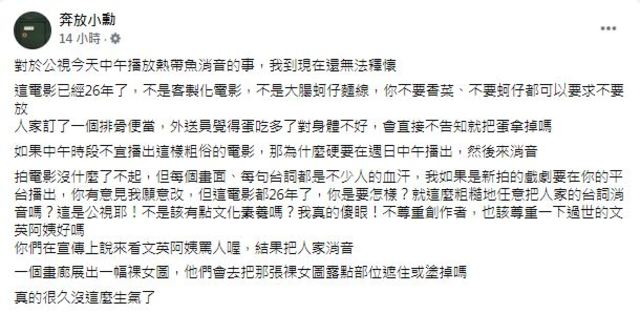 導演陳玉勳在臉書發文批評。(翻攝自臉書奔放小勳)