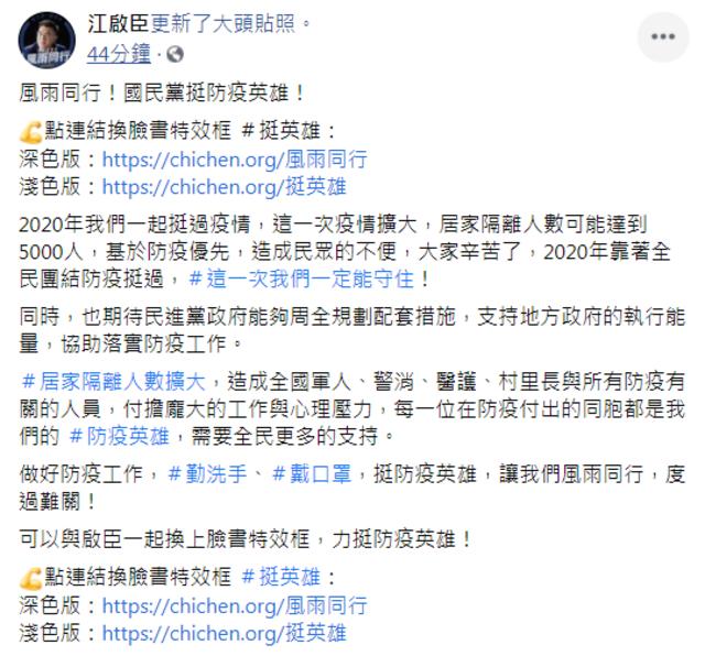 (翻攝江啟臣臉書)