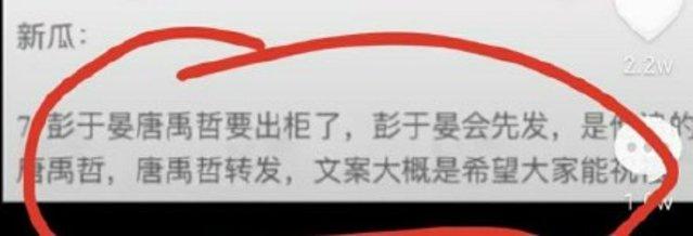 微博25日深夜瘋傳消息稱彭于晏與唐禹哲將出櫃。(翻攝微博)