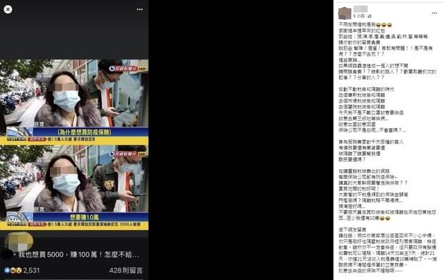 「想要賺10萬」被做成哏圖,女子發文開嗆網友。(翻攝自臉書社團爆怨2公社)