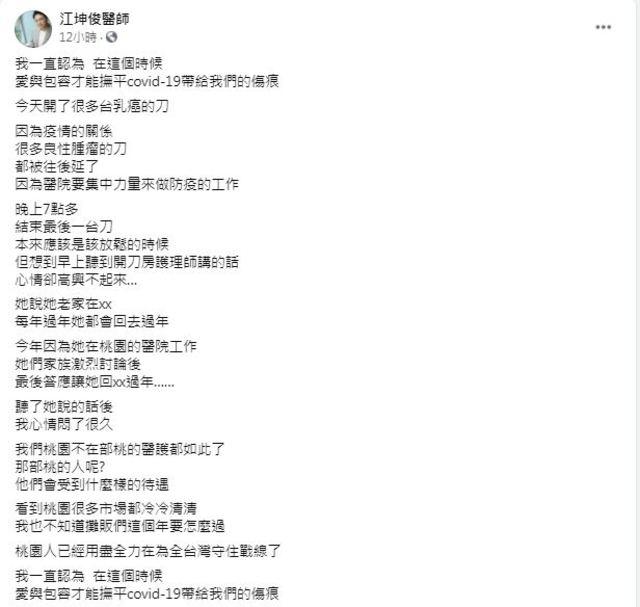醫師江坤俊發文感嘆。(翻攝自江坤俊醫師臉書)