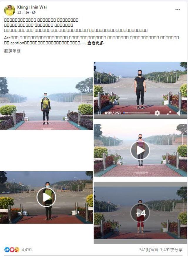 緬甸體育老師政變現場跳體操?軍車配電音影片暴紅 |