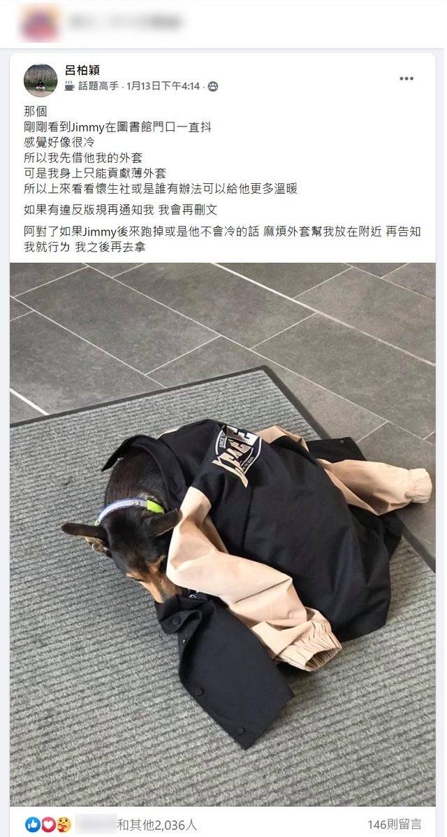 寒流來襲「校浪」冷到發抖 清大暖男幫蓋外套眾人讚   翻攝自臉書粉絲專頁「國立清華大學National Tsing Hua University」