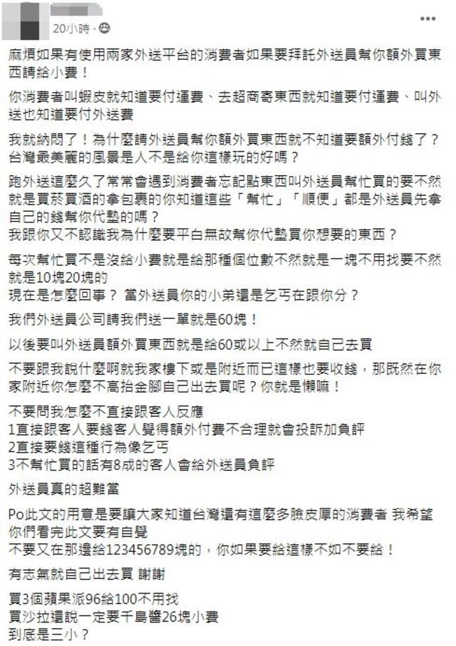 翻攝自臉書社團「爆怨公社」