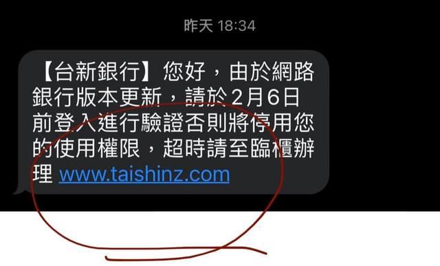 銀行詐騙簡訊(翻攝自臉書)