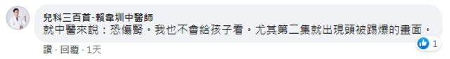 中醫師留言(翻攝自臉書《美國小兒科醫師Peddy》)