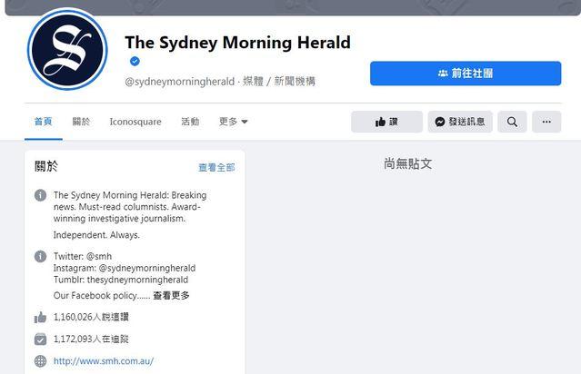 《雪梨晨鋒報》(翻攝自臉書)