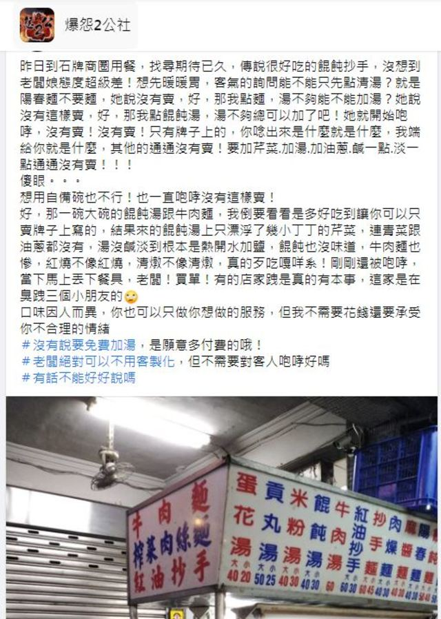 網友發文抱怨。(翻攝自臉書爆怨2公社)