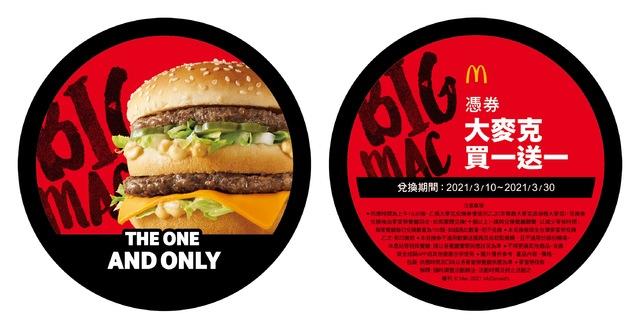 麥當勞祭出優惠活動。(業者提供)