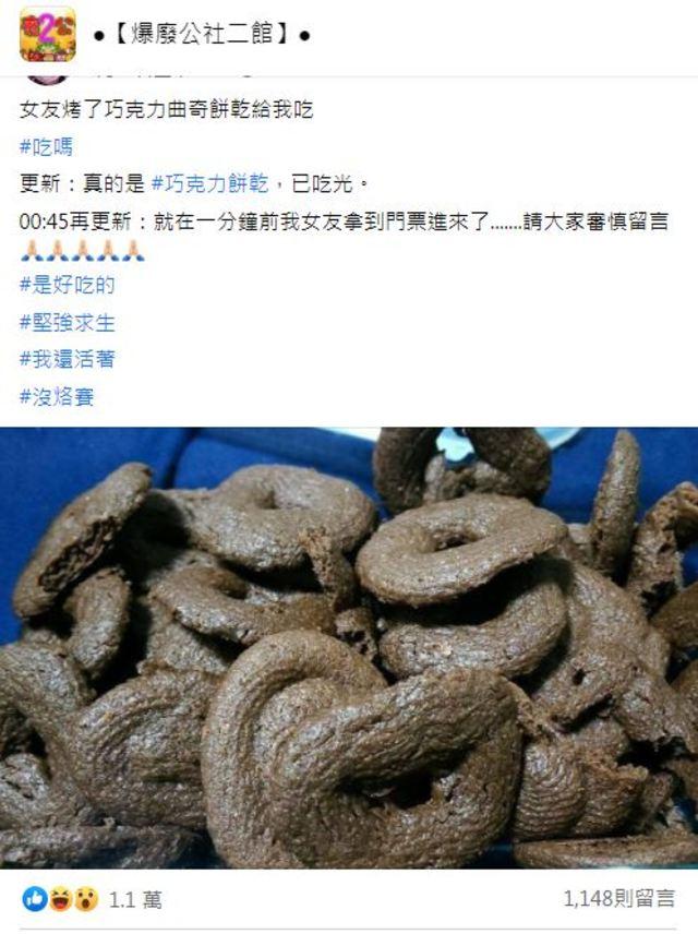 網友分享女友做給自己的餅乾。(翻攝自臉書爆廢公社二館)