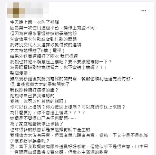 (翻攝臉書爆怨公社)