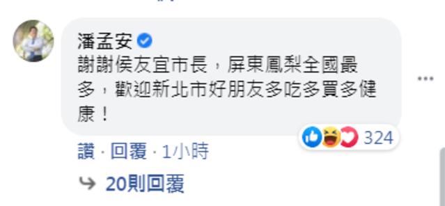 (翻攝侯友宜臉書)