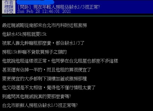 網友發問北漂租房站薪水1/3正常嗎? 翻攝自PTT