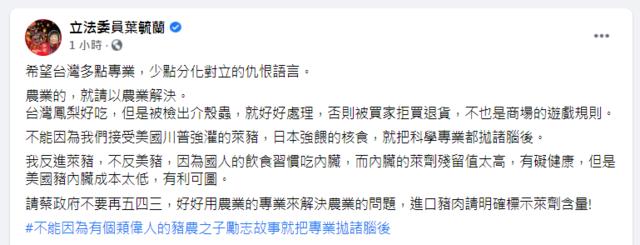 中國禁我鳳梨 葉毓蘭:買家拒買退貨是商場遊戲規則 | (翻攝立委葉毓蘭臉書)