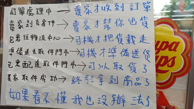 網友貼出超商店員所寫的「物流用語翻譯蒟蒻」。(翻攝自臉書爆怨2公社)