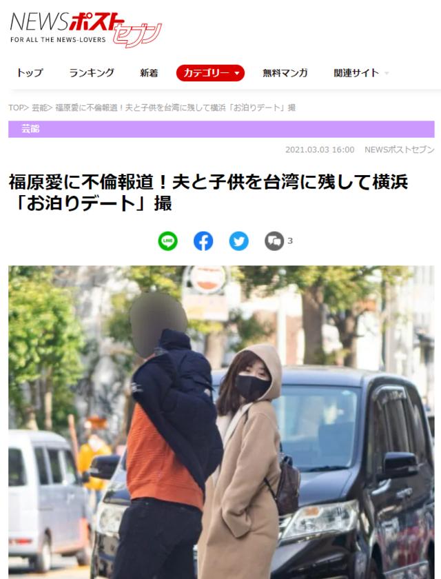 (翻攝日本雜誌《女性SEVEN》官網)