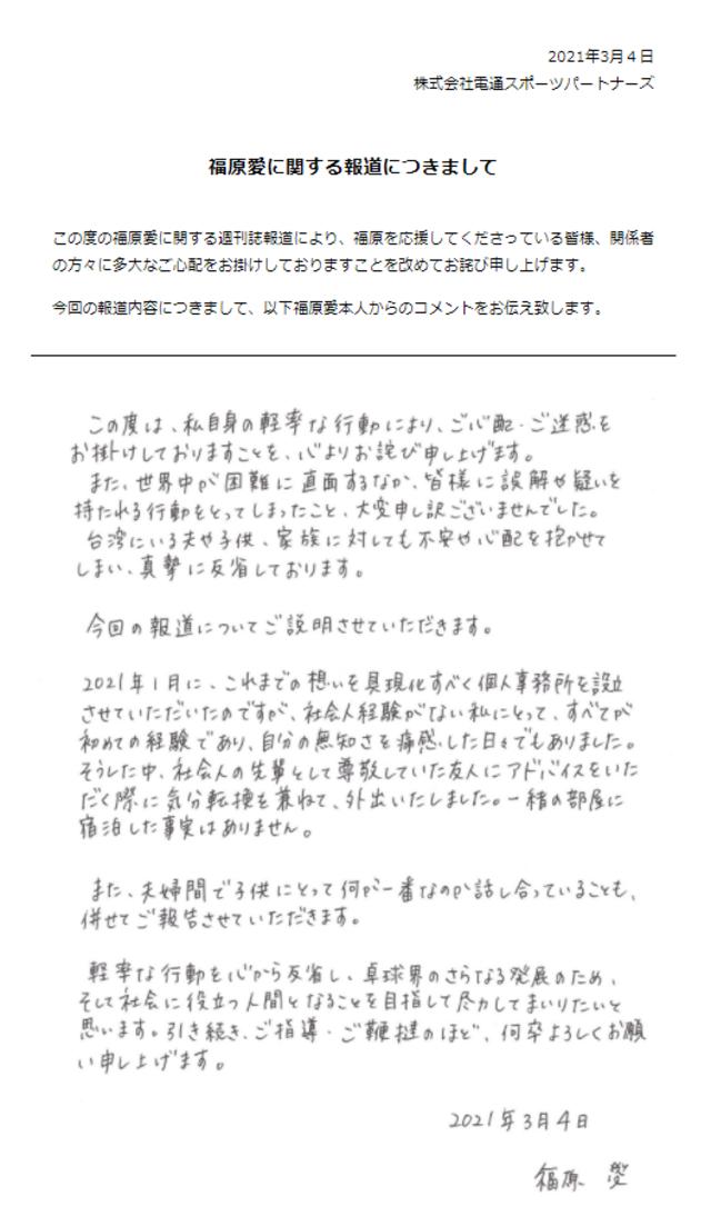 福原愛手寫信道歉。(翻攝日本電通官網)