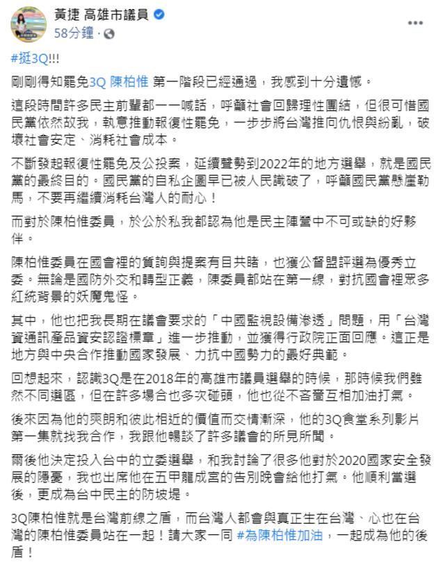 剛經歷罷免案 黃捷挺陳柏惟:他在國會對抗妖魔鬼怪 | (翻攝黃捷臉書)