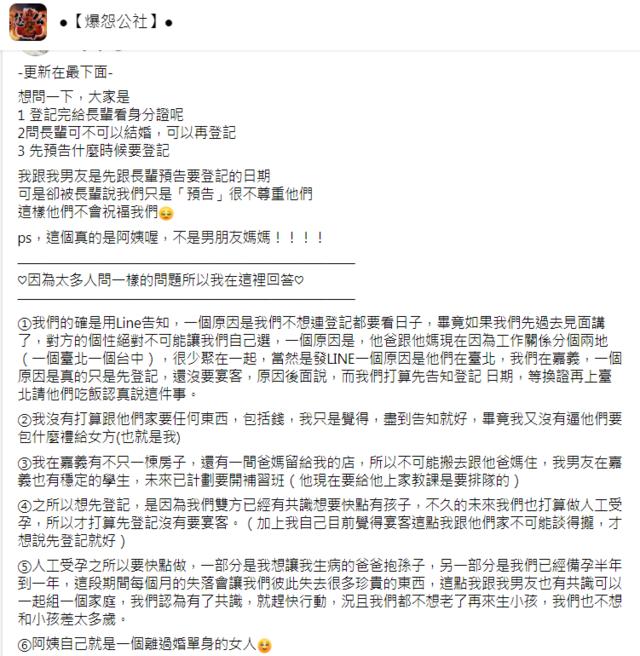 網友發文。(翻攝自臉書爆怨公社)