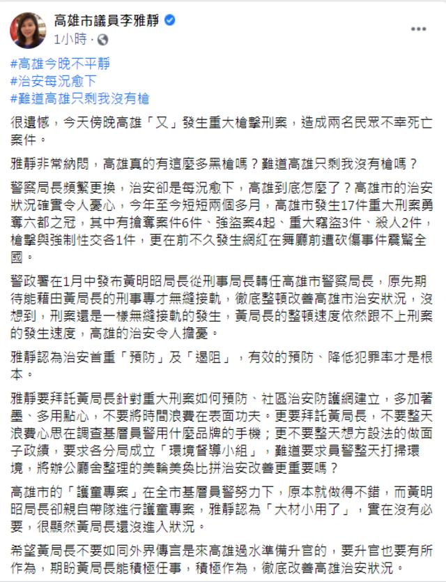 高雄又槍擊2死 市議員嘆:難道只剩我沒槍?   (翻攝李雅靜臉書)