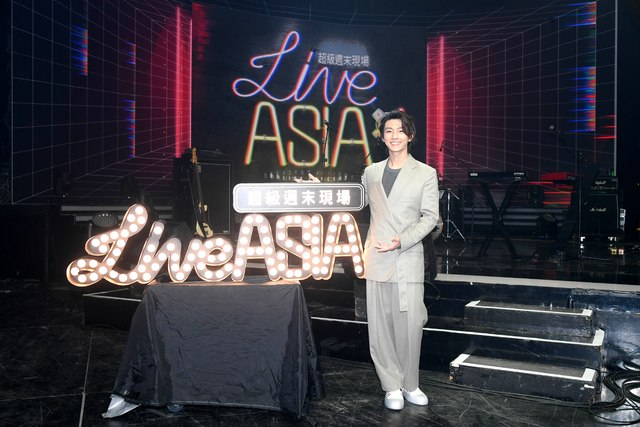 《Live Asia》炎亞綸主持功力受肯定  自曝新生代小女生都怕他?  