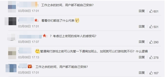 成年人也禁!中國人大代表提議「禁止熬夜打遊戲」   中國網友批評。(翻攝自微博)