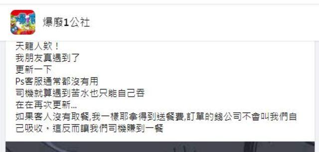 網友發文。(翻攝自臉書爆廢1公社)