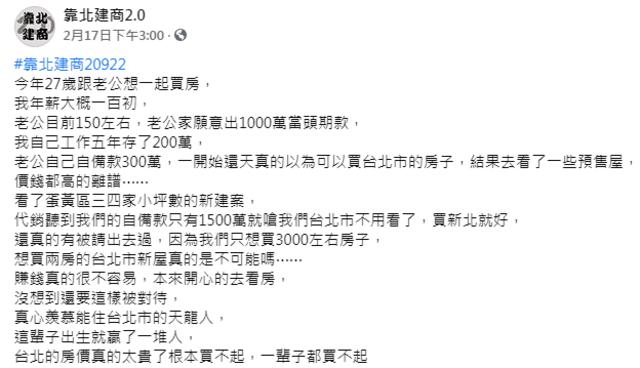 (翻攝臉書靠北建商2.0)