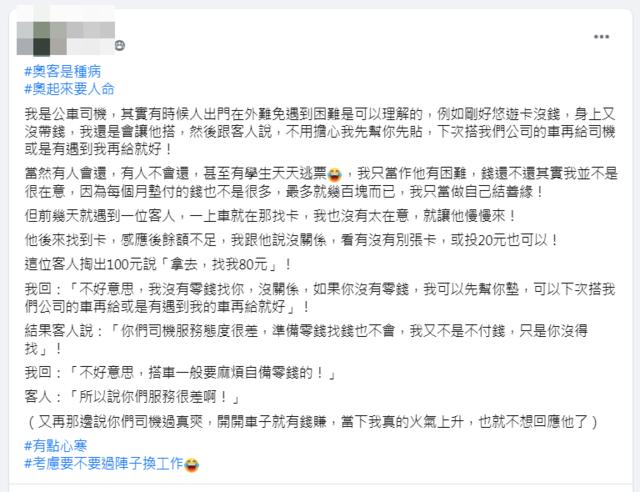 (翻攝臉書社團「爆怨公社」)