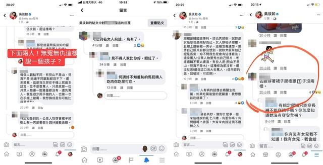 (翻攝吳淡如臉書)