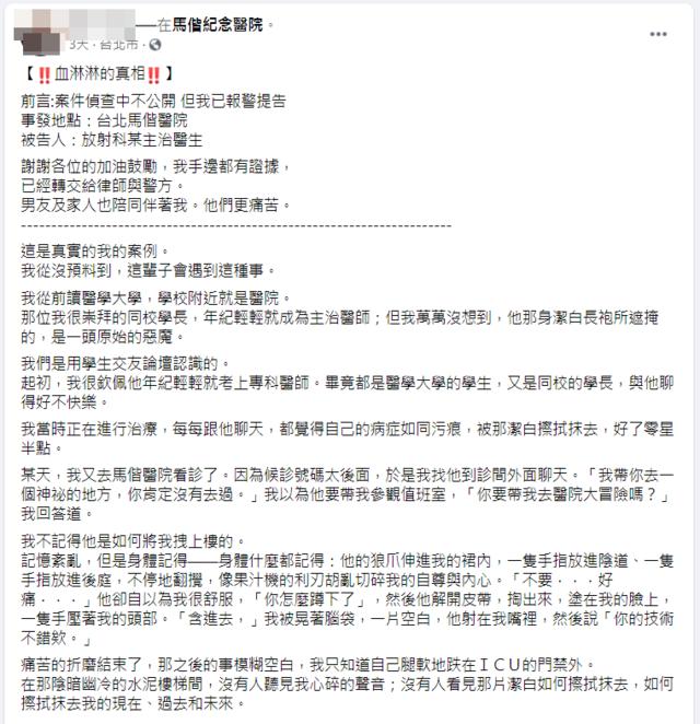 (翻攝當事人臉書)