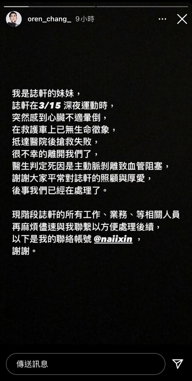 翻攝自IG @oren_chang_