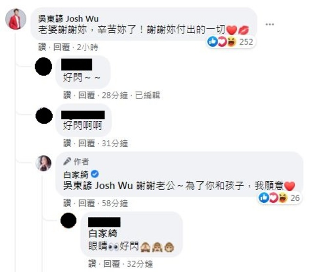 白家綺與老公吳東諺甜蜜留言(翻攝自白家綺臉書)