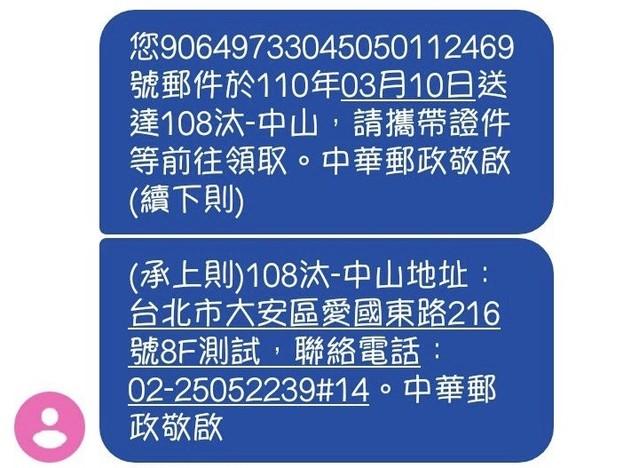 收件簡訊示意圖。(中華郵政提供)