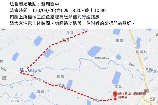 翻攝自瑞興村村長李兆恩臉書。
