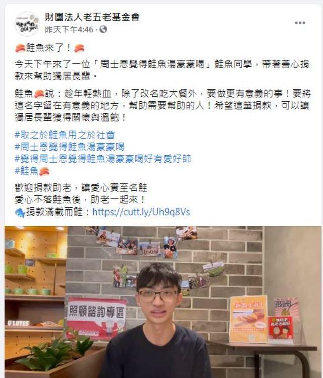 男大生受老五老基金會邀約拍短片。(翻攝自臉書財團法人老五老基金會)