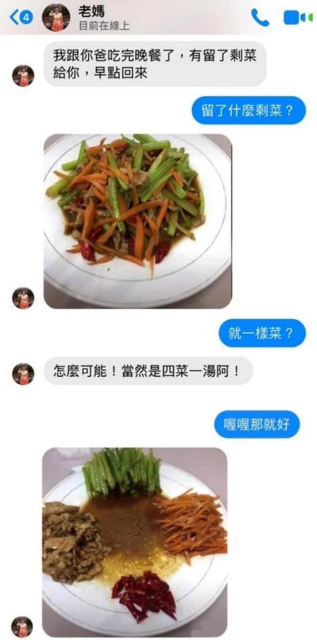媽媽留下的四菜一湯,讓不少網友笑翻。(翻攝自「爆廢1公社」)