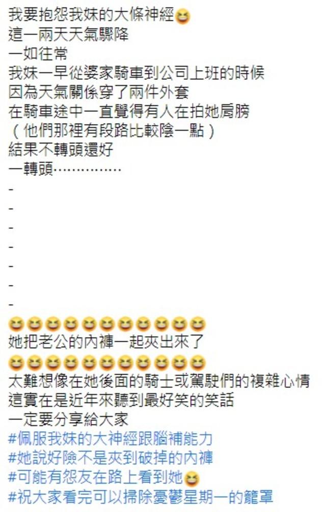 (翻攝臉書「爆怨公社」)