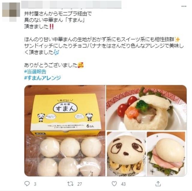 日本網友發明不少「すまん」的創意吃法。(翻攝自推特)