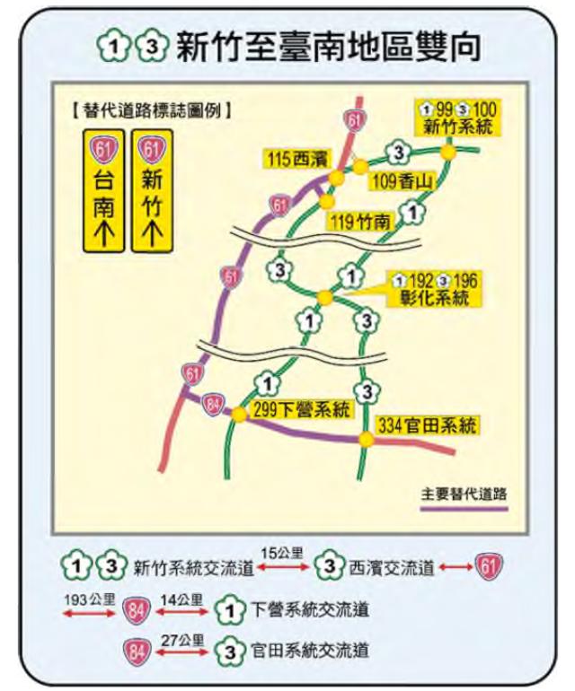 國1 國3 新竹-臺南地區雙向替代道路圖。(高公局提供)