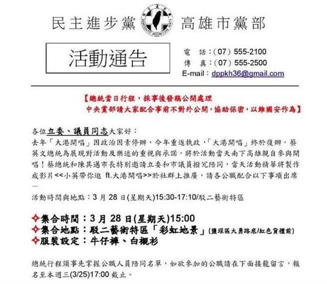 國民黨團貼出一張民進黨高雄市黨部的通知。(翻攝自國民黨立法院黨團臉書)
