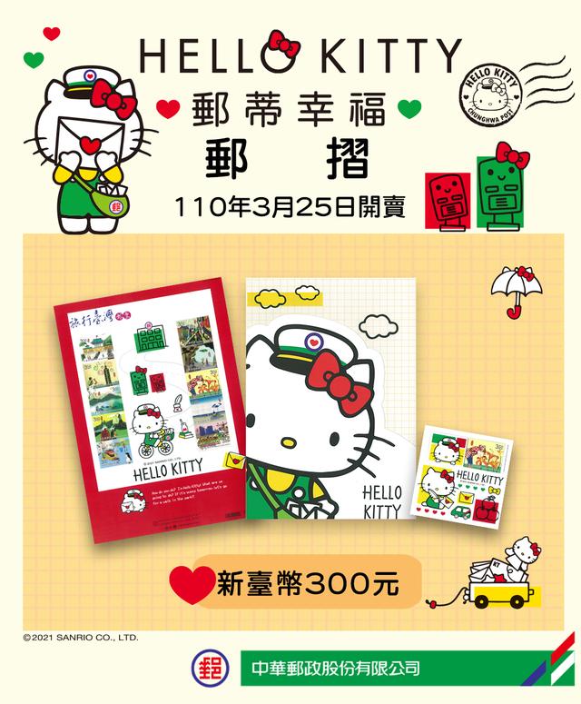 HELLO KITTY郵蒂幸福郵摺。(中華郵政提供)
