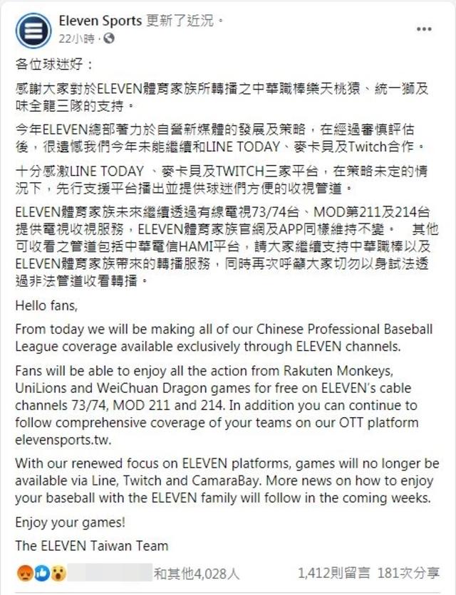 Eleven Sports昨日突宣布中止與網路平台的轉播。(翻攝自臉書Eleven Sports)